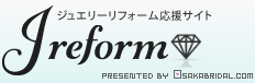 大阪でジュエリーリフォームを検討中の方必見の情報サイト